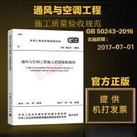正版 GB 50243-2016通风与空调工程施工质量验收规范 GB50243-2016替代GB50243-2002