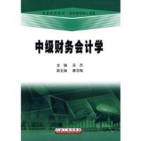 【正版二手书9成新左右】中级财务会计学 吴杰 石油工业出版社