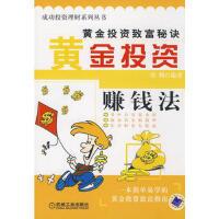【正版二手书9成新左右】黄金投资赚钱法 张鹤著 机械工业出版社