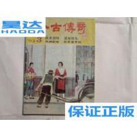 [二手旧书9成新]今古传奇(1992.3总第56期) /《今古传奇》杂志?