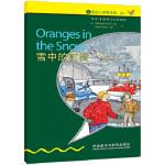 雪中的柑橘(入门级 适合小学高年级 初一)(书虫 牛津英汉双语读物) Phillip Burrows 外语教学与研究出