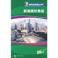 当天发货正版 新加坡经典游 《米其林旅游指南》编辑部 广西师范大学出版社 9787563389124文轩图书