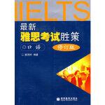 *雅思考试胜策口语【修订版】【正版图书 质量保证】