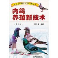 肉鸽养殖新技术 (修订版)