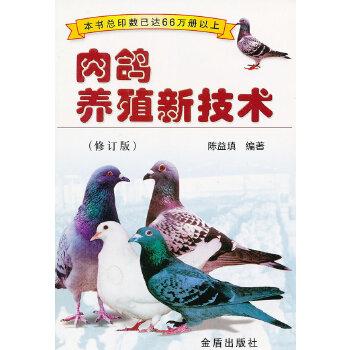 肉鸽养殖新技术...