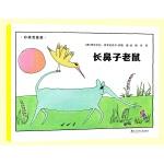 绘本壹号・汉娜的奇思妙想世界(套装6册)