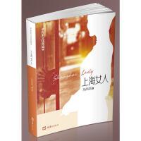 上海女人(海派文化典藏丛书18年6月加印版)