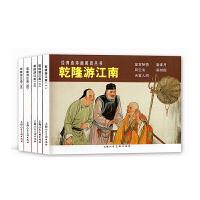 乾隆游江南(1-5)――经典连环画阅读丛书