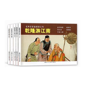 乾隆游江南(1-5)——经典连环画阅读丛书