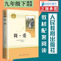 简爱 人民教育出版社九年级下册必读书目人教版当当自营原著正版