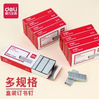 Deli/得力0012订书针12#号 24/6通用订书钉 办公用品1000枚/盒