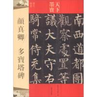 天下墨宝:颜真卿 多宝塔碑 吉林文史出版社 吉林文史出版社 9787547220375