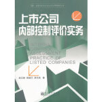 上市公司内部控制评价实务,赵立新,程绪兰,胡为民,电子工业出版社,9787121147364