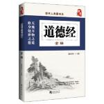 道德经全编,道纪居士,海潮出版社,9787515708232