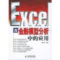 Excel 在金融模型分析中的应用,刘善存,人民邮电出版社,