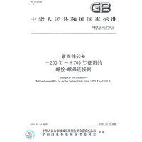 GB/T 3103.4-2014紧固件公差 -200℃~+700℃使用的螺栓-螺母连接副