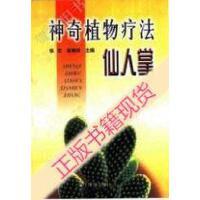 【二手旧书9成新】神奇植物疗法 仙人掌_张宏,张艳玲主编