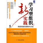 【旧书二手书9成新】学习型组织新实践:持续创新的策略与方法 邱昭良 9787111308560 机械工业出版社