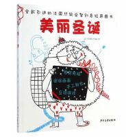 美丽圣诞,胡塞 绘,潘雅琴,少年儿童出版社,9787532496075