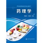 药理学(葛喜珍),葛喜珍,刘建明,化学工业出版社,9787122287939