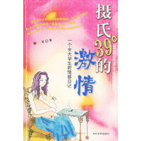 摄氏39°的激情:一个女大学生的情感日记,阿美,当代世界出版社,9787801157768