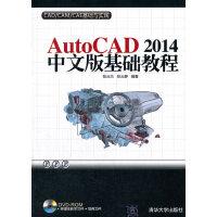 AutoCAD 2014中文版基础教程(配光盘)(CAD/CAM/CAE基础与实践)
