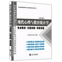 张厚粲现代心理与教育统计学(第4版)考点精讲习题详解考研真题(第四版习题全解)2022考研适用