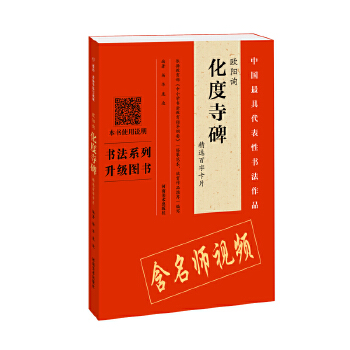 《化度寺碑》精选百字卡 杨华视频精讲