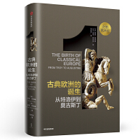 新思文库・企鹅欧洲史1・古典欧洲的诞生:从特洛伊到奥古斯丁