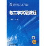 电工学实验教程,王宇红,机械工业出版社,9787111275541【新书店 正版书】