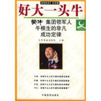 好大一头牛:蒙牛集团领军人牛根生的非凡成功定律,大苹果成功团队主创,中国言实出版社,9787801286895