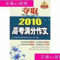 [二手书旧书9成新教材]贝贝狗系列丛书:夺取2010高考满分作文 /?