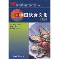 中国饮食文化(中职)