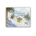 本杰明和塔西娅之冰雪历险记