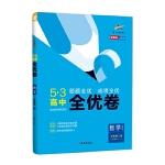 曲一线53高中全优卷数学必修第二册人教A版题题全优成绩全优新教材2021版五三