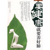 【正版二手书9成新左右】要健康就要养好肺 (韩)徐孝锡;金晶 吉林科学技术出版社