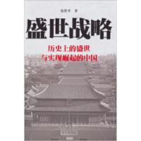 【二手书8成新】盛世战略:历史上的盛世与实现崛起的中国 张世平 解放军出版社