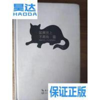 [二手旧书9成新]如果世上不再有猫 /川村元气 长江文艺出版社