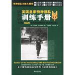 英国皇家特种部队训练手册 (美)克里思・ 麦克纳伯 海南出版社 9787544307703
