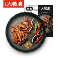大希地黑椒牛柳新鲜半成品腌制牛肉冷冻食材150g*8袋