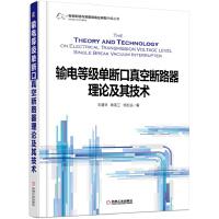 输电等级单断口真空断路器理论及其技术