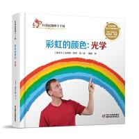 红袋鼠物理千千问・彩虹的颜色:光学[3-12岁]