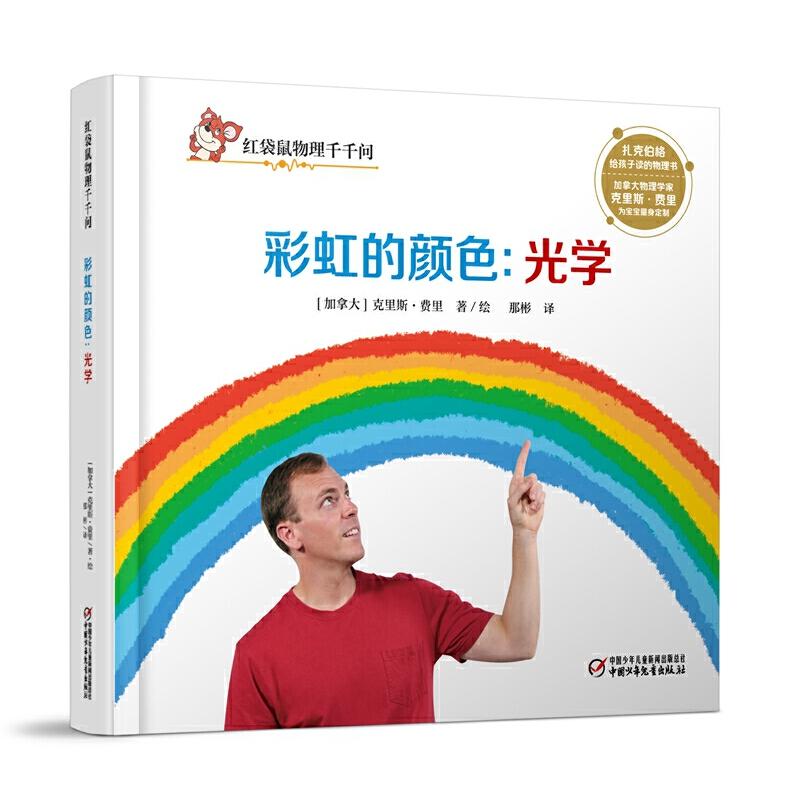 红袋鼠物理千千问·彩虹的颜色:光学[3-12岁] 扎克伯格给孩子读的物理书,物理学家萌爸给自己孩子的私房课
