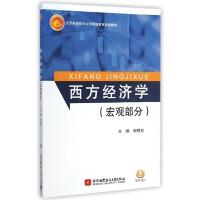 西方经济学(宏观部分北京航空航天大学网络教育规划教材)