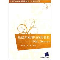 【正版二手书9成新左右】数据库原理与应用教程:SQL Server 尹志宇,郭晴 清华大学出版社