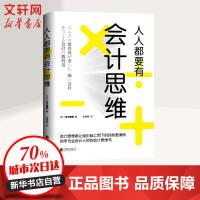 人人都要有会计思维/(日)安本隆晴 北京联合出版有限责任公司