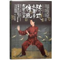 【二手书8成新】陈式太极拳传统老架76式(书+碟 李辉华 成都时代出版社