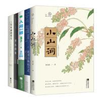 给成人的生活诗5册套装 艾米莉・狄金森;海子;维斯拉瓦・辛波斯卡 长江文艺出版社 9787570208753