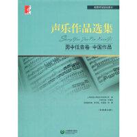 声乐作品选集 男中低音卷 中国作品 张春良 上海教育出版社