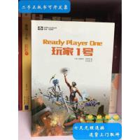 【二手旧书9成新】玩家1号 玩家一号(全新,现货) /[美]恩斯特・克莱恩 著,姚海?